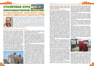 TSZH zhurnal Maryasin Habarovsk 11
